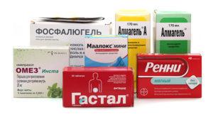 Лекарства от изжоги список - лекарство от изжоги в домашних условиях